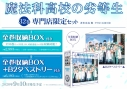 【小説】魔法科高校の劣等生(32) 全巻収納BOX+B2タペストリー付き限定セットの画像