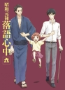 【Blu-ray】TV 昭和元禄落語心中 六 数量限定生産版の画像