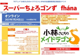 TVアニメ『小林さんちのメイドラゴンS』OP&ED主題歌発売記念配信イベント画像