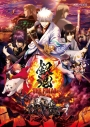 【Blu-ray】劇場版 銀魂 THE FINAL 通常版の画像