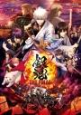 【DVD】劇場版 銀魂 THE FINAL 通常版の画像
