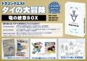 【コミック】ドラゴンクエスト ダイの大冒険 竜の紋章BOXの画像