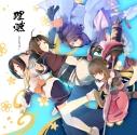 【主題歌】PS4版 うたわれるもの斬 主題歌「理燃-コトワリ-」/Suara 初回限定盤の画像