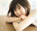 【アルバム】安野希世乃/涙。 初回限定盤の画像