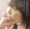 【アルバム】安野希世乃/涙。 通常盤の画像