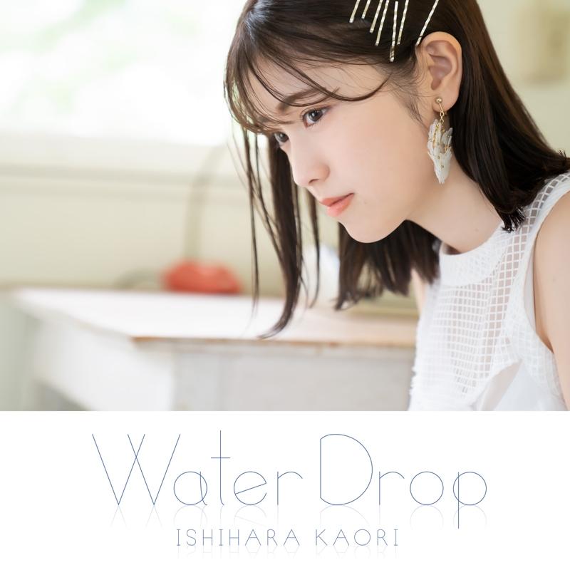 【アルバム】石原夏織/Water Drop 通常盤