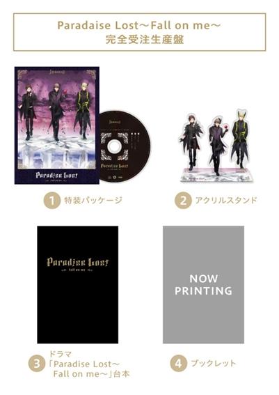 うたの☆プリンスさまっ♪ HE★VENS ドラマCD 上巻 Paradise Lost~Fall on me~ 完全受注生産盤_1