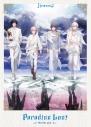 【ドラマCD】うたの☆プリンスさまっ♪ HE★VENS ドラマCD 下巻 Paradise Lost~Beside you~ 完全受注生産盤の画像