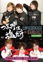 【DVD】イベント つまみは塩だけ つまみは塩だけの宴in大阪2020の画像