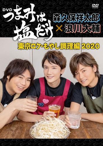 【DVD】つまみは塩だけ 東京ロケ・もやし調理編2020