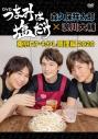 【DVD】つまみは塩だけ 東京ロケ・もやし調理編2020の画像