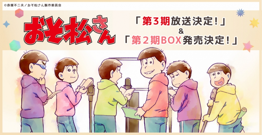 おそ松さん3期決定&2期BOX発売決定!