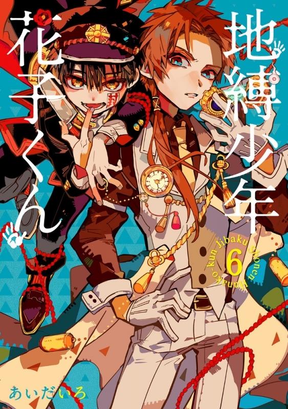 【コミック】地縛少年 花子くん(6)
