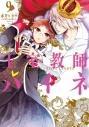 【コミック】王室教師ハイネ(9)の画像