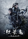 【Blu-ray】舞台 紅葉鬼 ~童子奇譚~ 完全生産限定版の画像