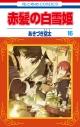 【コミック】赤髪の白雪姫(16) 通常版の画像