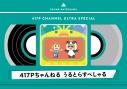 【即売特典(羽田 day2 ver.)付き】【Blu-ray】Web 夏川椎菜/417Pちゃんねる うるとらすぺしゃるの画像