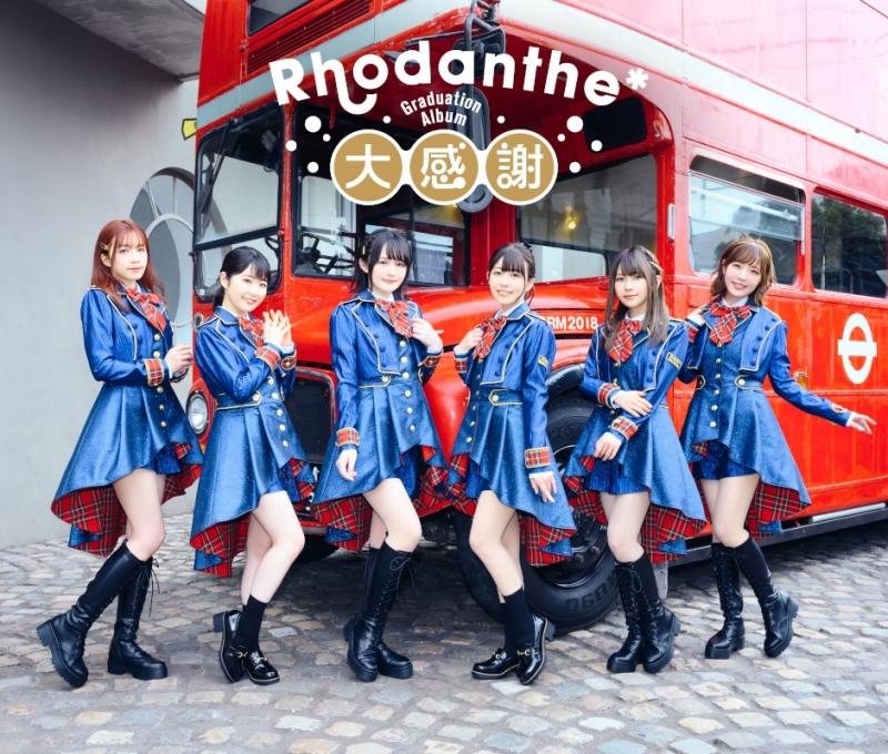 【アルバム】Rhodanthe*/Graduation Album 大感謝