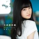 【主題歌】TV 精霊幻想記 ED「Elder flower」/大西亜玖璃 初回限定盤Aの画像