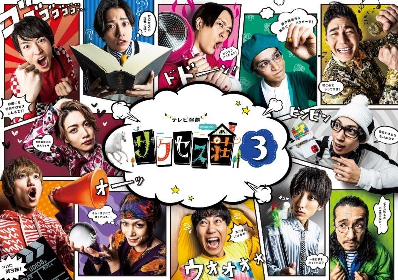 【Blu-ray】TV テレビ演劇 サクセス荘3 Blu-ray BOX
