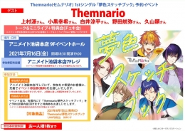 Themnario(セムナリオ) 1stシングル「夢色スケッチブック」予約イベント画像