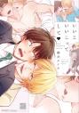 【コミック】櫻井タイキ先生「いいこいいこってして」抽選WEBサイン会の画像
