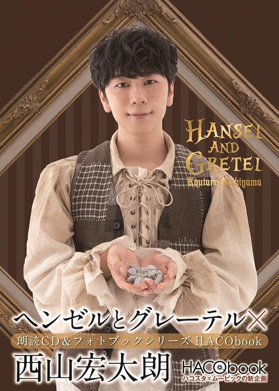 【ドラマCD】HACObook 2ndシーズン ヘンゼルとグレーテル×西山宏太朗