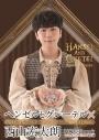 【ドラマCD】HACObook 2ndシーズン ヘンゼルとグレーテル×西山宏太朗の画像