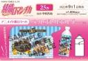 【コミック】純情ロマンチカ(25) アニメイト限定セット【ペットボトルホルダー付き】の画像