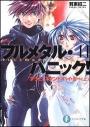 【小説】フルメタル・パニック!(11) ずっと、スタンド・バイ・ミー(上)の画像