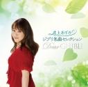 【アルバム】井上あずみ/ジブリ名曲セレクション Dear GHIBLIの画像