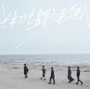 【アルバム】PENGUIN RESEARCH/それでも闘う者達へ 初回生産限定盤の画像