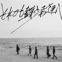 【アルバム】PENGUIN RESEARCH/それでも闘う者達へ 通常盤の画像