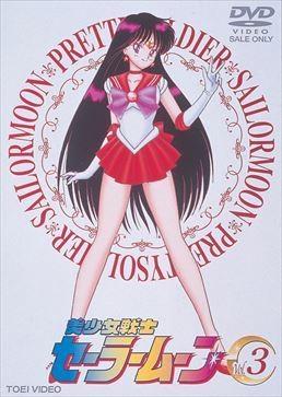 【DVD】TV 美少女戦士セーラームーン Vol.3
