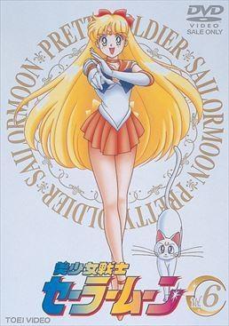 【DVD】TV 美少女戦士セーラームーン Vol.6