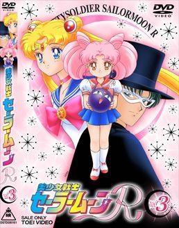 【DVD】TV 美少女戦士セーラームーンR Vol.3