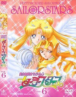 【DVD】TV 美少女戦士セーラームーン セーラースターズ Vol.6