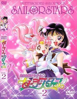 【DVD】TV 美少女戦士セーラームーンセーラースターズ Vol.2