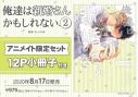 【コミック】俺達は新婚さんかもしれない(2) アニメイト限定セット【12P小冊子付き】の画像