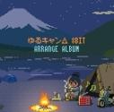 【アルバム】ゆるキャン△8bit アレンジアルバムの画像