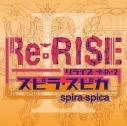 【主題歌】TV ガンダムビルドダイバーズRe:RISE 2nd Season ED「Twinkle」収録CD Re:RISE -e.p.- 2/スピラ・スピカ 初回生産限定盤の画像