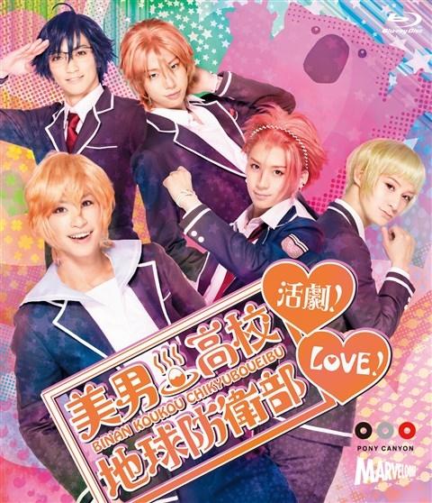 【Blu-ray】舞台 美男高校地球防衛部LOVE!活劇!