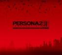 【サウンドトラック】PSP版 PERSONA2 罪 INNOCENT SIN. ORIGINAL SOUNDTRACKの画像
