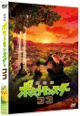 【DVD】劇場版 ポケットモンスター ココの画像