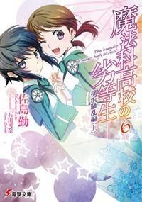 【小説】魔法科高校の劣等生(6) 横浜騒乱〈上〉