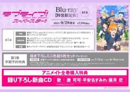 TVアニメ『ラブライブ!スーパースター!!』1【特装限定版】Blu-ray早期予約キャンペーン画像