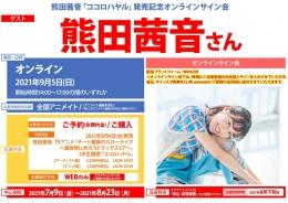 熊田茜音「ココロハヤル」発売記念オンラインサイン会画像