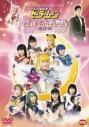 【DVD】ミュージカル 2005 ウインタースペシャルミュージカル 美少女戦士セーラームーン 新かぐや島伝説 改訂版の画像
