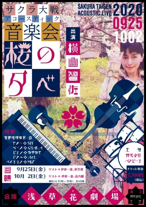 【チケット】サクラ大戦アコースティック音楽会・桜の夕べ
