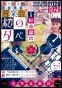 【チケット】サクラ大戦アコースティック音楽会・桜の夕べの画像